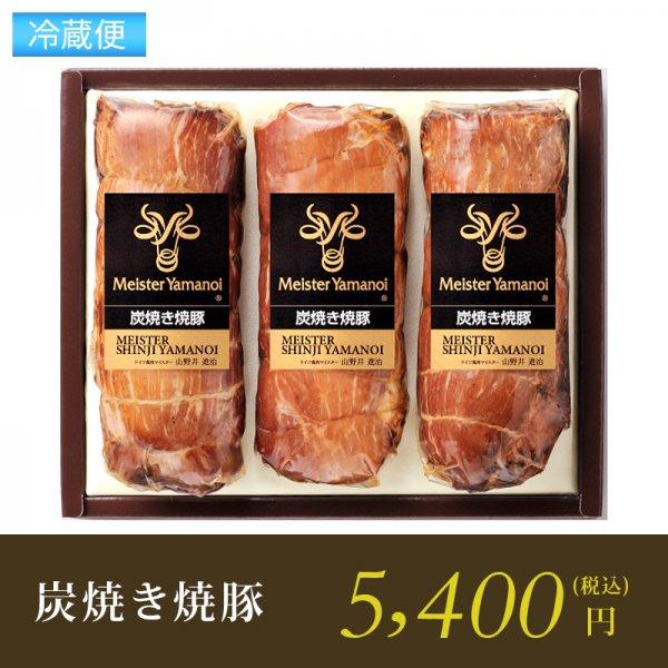 炭焼き焼豚(Y-50)
