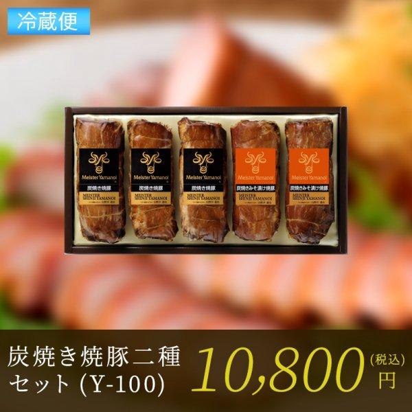 炭焼き焼豚二種セット(Y-100)