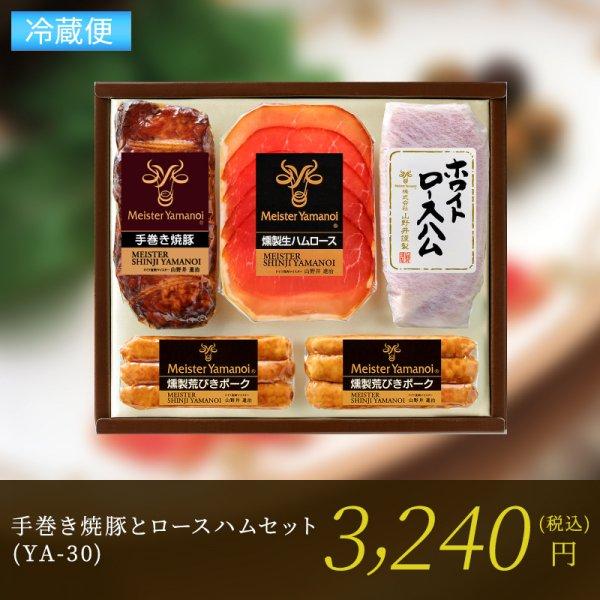 手巻き焼豚とロースハムセット(YA-30)