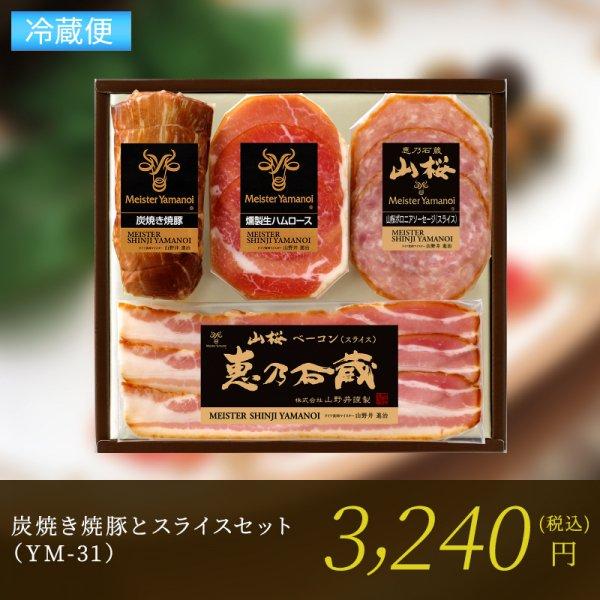 炭焼き焼豚とスライスセット(YM-31)