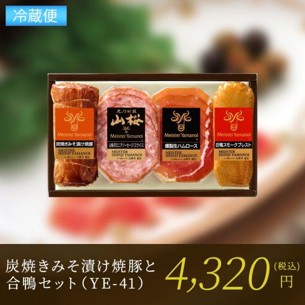 炭焼きみそ漬け焼豚と合鴨セット(YE-41)