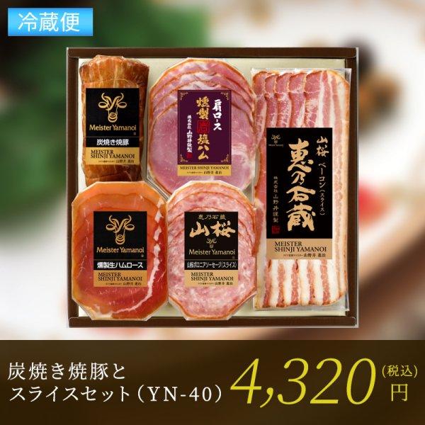 炭焼き焼豚とスライスセット(YN-40)