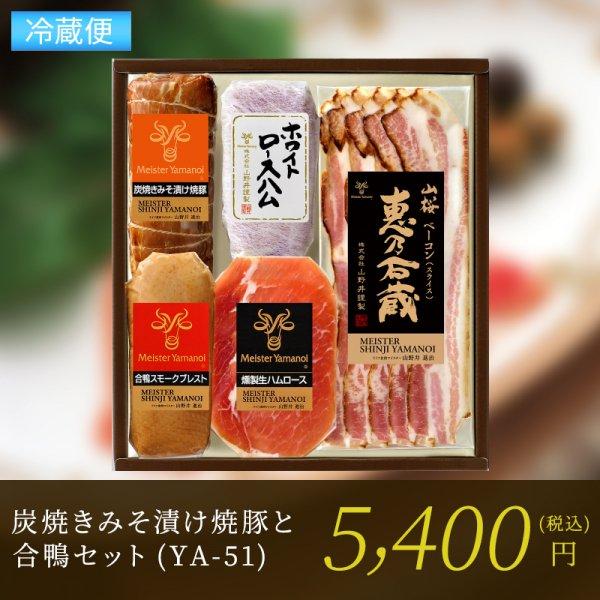 炭焼きみそ漬け焼豚と合鴨セット(YA-51)
