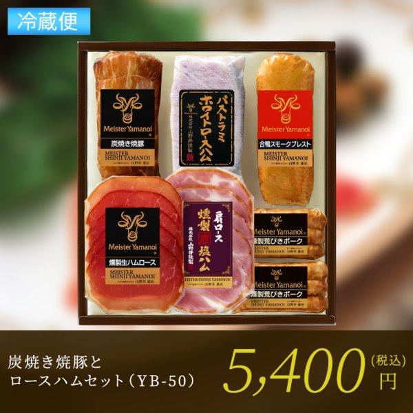 炭焼き焼豚とロースハムセット(YB-50)