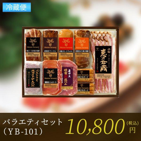 バラエティセット(YB-101)
