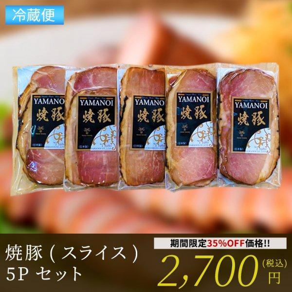 焼豚(スライス)5Pセット