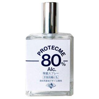 プロテクミー80 除菌スプレー(携帯用)
