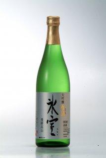 大吟醸氷室720ml(要クール便)