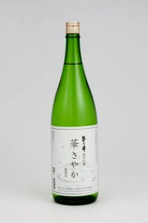 菊乃井 純米吟醸華さやか無加水720ml