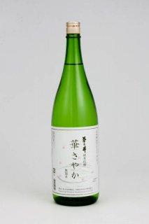 菊乃井 純米吟醸華さやか無加水1800ml