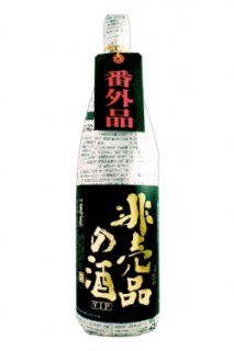 非売品の酒VIP1800ml