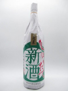 新酒しぼりたて蓬莱1800ml