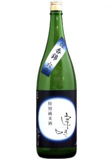 特別純米 宗味 佐香錦1800ml
