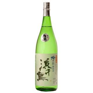 純米吟醸 浜千鳥吟ぎんが限定生酒1800ml