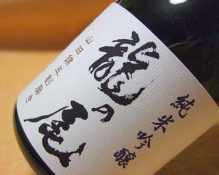 純米吟醸 龍の尾五割磨き1800ml