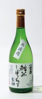 鷹勇 純米しぼりたて生酒720ml(要クール便)