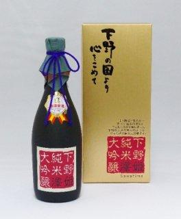 澤姫 下野純米大吟醸720ml