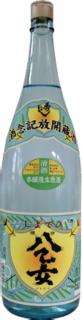 八乙女 本醸造生原酒 1,800ml(要クール便)