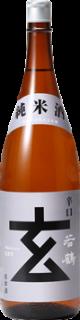 辛口 玄 純米酒 1,800ml