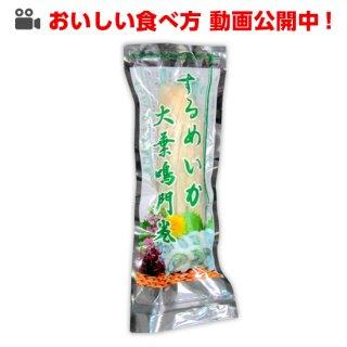 <水産物応援商品>するめいか大葉鳴門巻80g<送料無料>