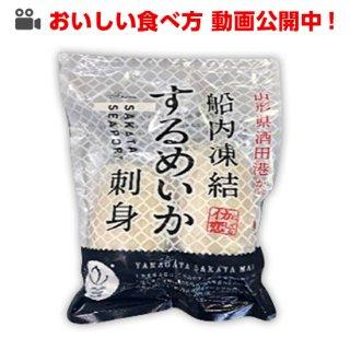 【お花見フェア】第85若潮丸するめいか刺身 12枚入(約400g)