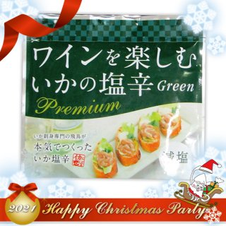 プレミアムいか塩辛グリーン90g 食べきりサイズ