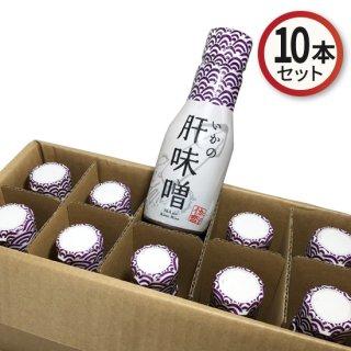 いかの肝味噌 鮮度保持ボトル<br>200ml 10本セット