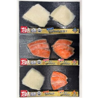 日本の極上刺し極 <彩><福><瑞>豪華3種セット 1Pずつ