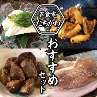 【※特別価格※】楽食家『たちかわ』 おすすめセット