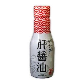 【お花見フェア】いかの肝醤油 鮮度保持ボトル<br>200ml