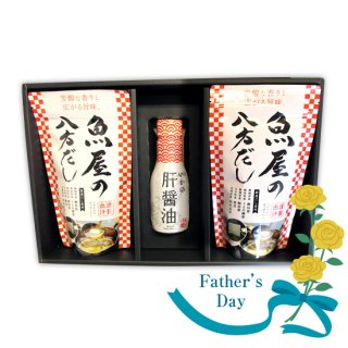 【Fathers感謝Day 送料無料】八方だし2P・肝醤油