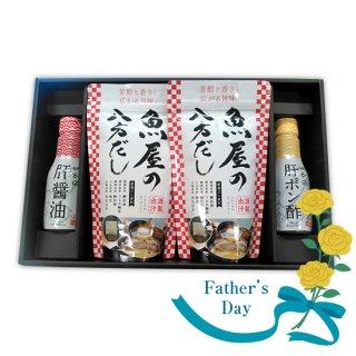 【Fathers感謝Day 送料無料】八方だし2P・肝醤油・肝ポン酢