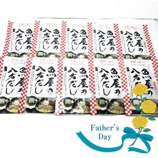 【Fathers感謝Day 送料無料】魚屋の八方だしお試しサイズ<br>8g×2包 10パックセット