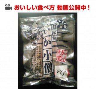 【若潮丸応援フェア 特別価格】日本海いか小僧3尾