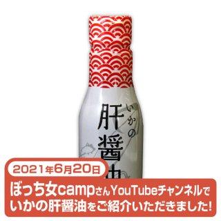 【新米フェア!2021】いかの肝醤油 鮮度保持ボトル 200ml