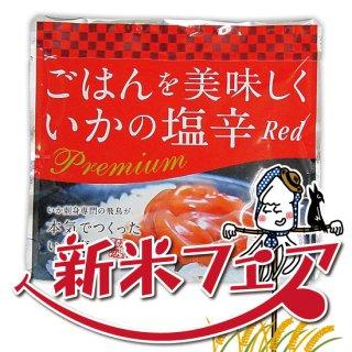 【新米フェア!2021】プレミアムいか塩辛レッド90g<br>食べきりサイズ
