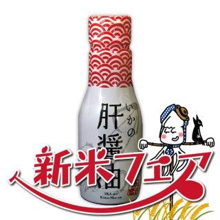 【新米フェア!2021】いかの肝醤油 鮮度保持ボトル<br>200ml