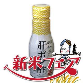 【新米フェア!2021】いかの肝ポン酢 鮮度保持ボトル<br>200ml