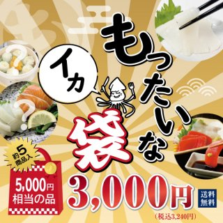 【送料無料】まだまだ食べられる!もったいない福袋 3000円