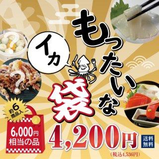 【送料無料】まだまだ食べられる!もったいない福袋 4000円