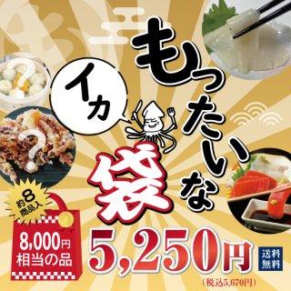 【送料無料】まだまだ食べられる!もったいない福袋 5000円