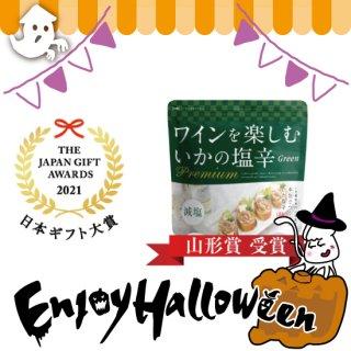 【Enjoy Halloweenフェア】プレミアムいか塩辛グリーン200g お得なたっぷりサイズ