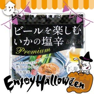 【Enjoy Halloweenフェア】プレミアムいか塩辛ブラック90g 食べきりサイズ