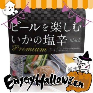 【Enjoy Halloweenフェア】プレミアムいか塩辛ブラック200g お得なたっぷりサイズ