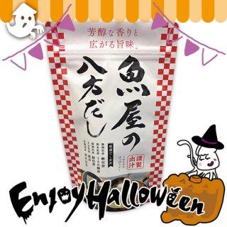 【Enjoy Halloweenフェア】魚屋の八方だし8g×7包