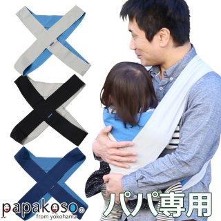 抱っこ紐 メンズ papakoso パパコソ パパ専用 クロス式 簡易抱っこひも papa-dakko パパダッコ 純国産綿布 富士金梅 綿100% M L XL