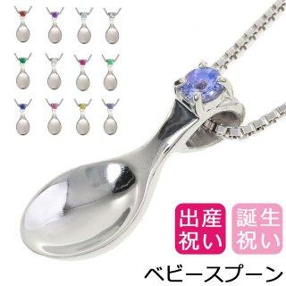 ワンスレッド 銀のスプーン ネックレス ベビースプーン 誕生石 シルバー925 チェーン ペンダント 日本製 銀製品