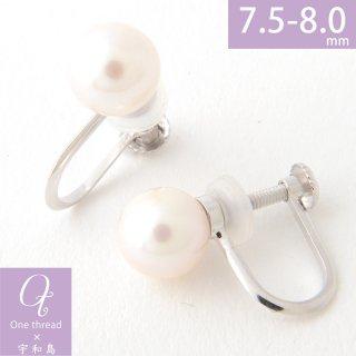 パール イヤリング 真珠 7.5mm-8.0mm珠 あこや真珠 Pearl シルバー イヤリング 宇和島製 和珠 7.5ミリ-8.0ミリ 直結タイプ 日本製 あこやイヤリング