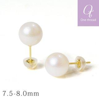 パール ピアス 真珠 18金 7.5mm-8mm珠 あこや真珠 Pearl ピアス K18 和珠 7.5ミリ-8ミリ スタッドピアス あこやピアス 日本製