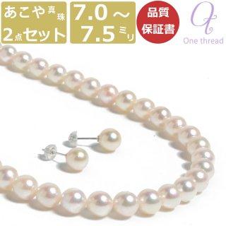 真珠 ネックレス パール ネックレス セット あこや 7ミリ-7.5ミリ珠 長さ 42cm イヤリング or ピアス 2点セット 日本製 7-7.5mm珠